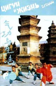 «Цигун и жизнь» («Цигун и спорт»)-02 (2000)