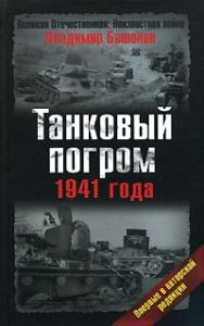 Танковый погром 1941 года. В авторской редакции