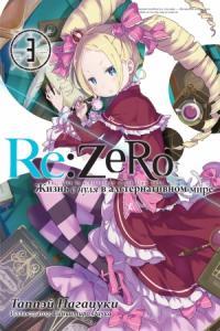 Re:Zero. Жизнь с нуля в альтернативном мире 3