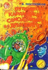 Валентин Постников - Приключения Карандаша и Самоделкина на «Дрындолете»