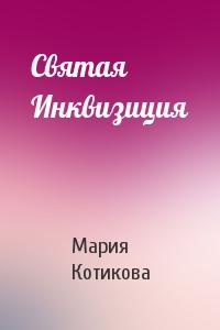 Мария Котикова - Святая Инквизиция