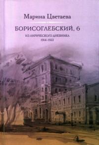 Борисоглебский, 6. Из лирического дневника 1914—1922