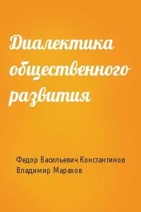 Диалектика общественного развития