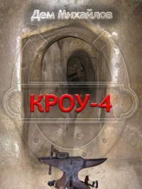 КРОУ 4