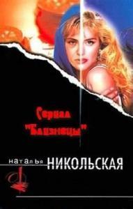 Наталья Никольская - Двойник