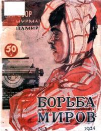 Журнал Борьба Миров № 3 1924
