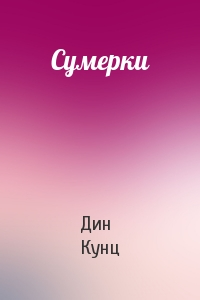 Дин Кунц - Сумерки