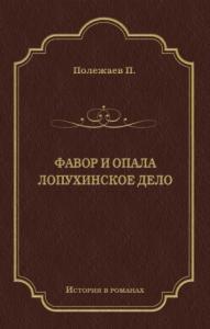 Фавор и опала. Лопухинское дело (сборник)