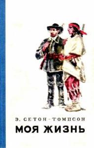 Моя жизнь (Художник В. Садков)