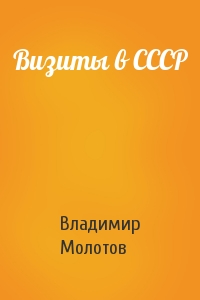 Визиты в СССР