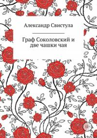 Граф Соколовский и две чашки чая