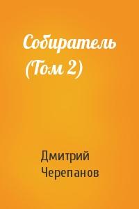 Собиратель (Том 2)