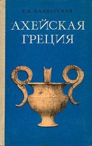 Ахейская Греция во втором тысячелетии до н.э.