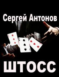 Штосс (сборник)