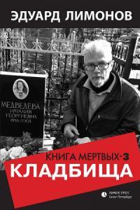 Книга мертвых-3. Кладбища