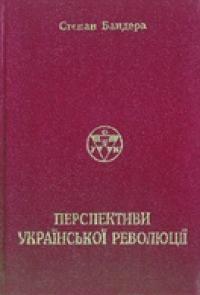 Перспективи Української Революції
