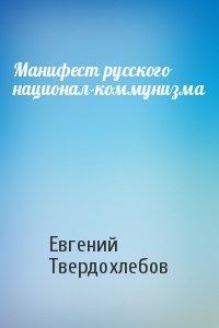 Манифест русского национал-коммунизма