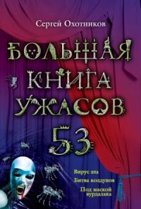 Большая книга ужасов — 53