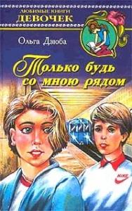 Ольга Дзюба - Только будь со мной рядом