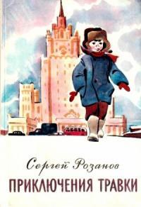 Приключения Травки (Художник Е. Медведев)