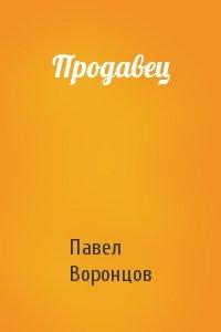 Павел Воронцов - Продавец