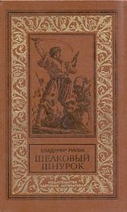 Владимир Малик - Шёлковый шнурок