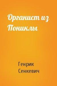 Генрик Сенкевич - Органист из Пониклы