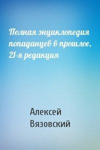 Полная энциклопедия попаданцев в прошлое, 21-я редакция