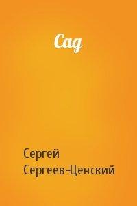 Сергей Сергеев-Ценский - Сад
