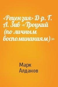 <Рецензия> Д-р. Г. А. Зив «Троцкий (по личным воспоминаниям)»
