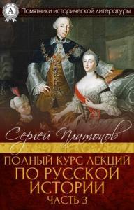 Полный курс лекций по русской истории. Часть 3