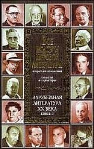 Зарубежная литература XX века. Книга 2