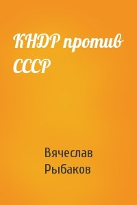 КНДР против СССР