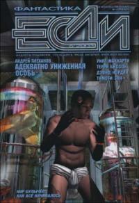 «Если», 2003 № 06