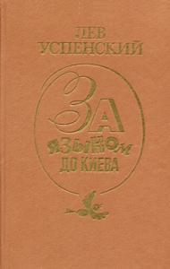 За языком до Киева