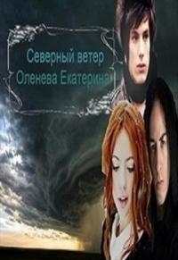 Северный Ветер (СИ)