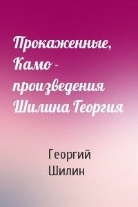 Прокаженные, Камо - произведения Шилина Георгия