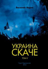 Василий Варга - Украина скаче. Том II