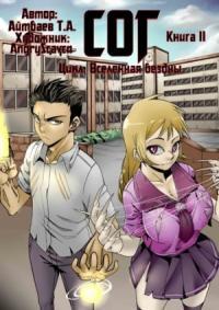 СОГ (книга 2)