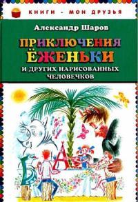 Приключения Ёженьки и других нарисованных человечков. Повесть-сказка