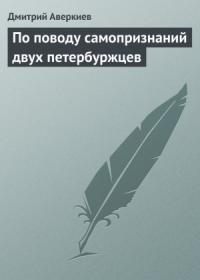 По поводу самопризнаний двух петербуржцев