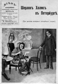 Шерлок Холмс в Петербурге