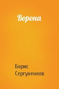 Борис Сергуненков - Ворона