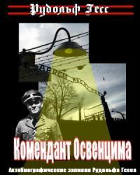 Рудольф Гёсс - Комендант Освенцима