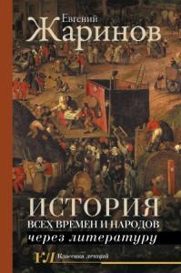 История всех времен и народов через литературу