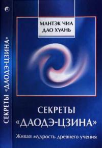 Секреты «Даодэ-цзина»: Живая мудрость древнего учения