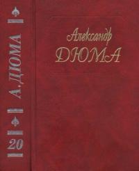 Собрание сочинений в 50 томах. Том 20. Ожерелье королевы