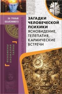 Юрий Пернатьев - Загадки человеческой психики