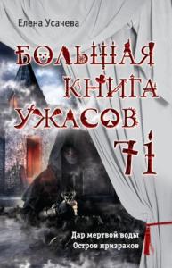 Большая книга ужасов – 71