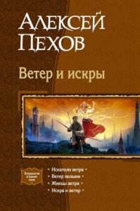 Ветер и искры (сборник)